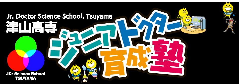 津山高専 ジュニアドクター育成塾|Jr. Doctor Science School, Tsuyama